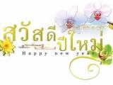 สวัสดีปีใหม่ 2557 ถึงสมาชิกทุกๆท่าน